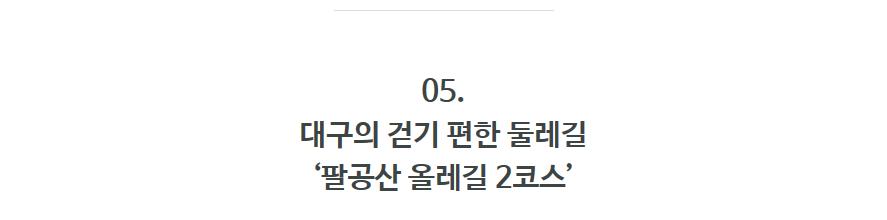 5. 팔공산