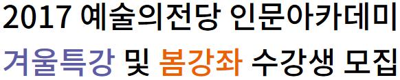 2017 예술의전당 인문아카데미 겨울특강 및 봄강좌 수강생 모집