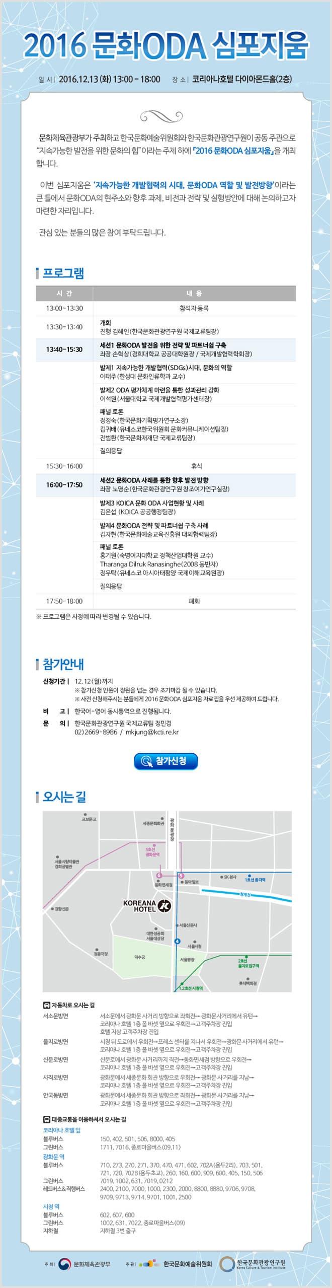 2016 문화ODA 심포지움 개최