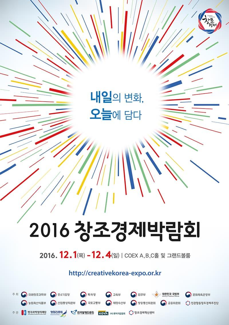 내일의 변화 오늘에 담다 2016 창조경제박라뫼 2016.12.(목)-12.4(일) COEX A,B,C홀 및 그랜드볼룸 https://creativekorea-expo.or.kr