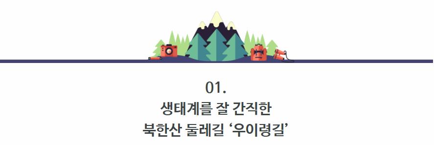1.북한산