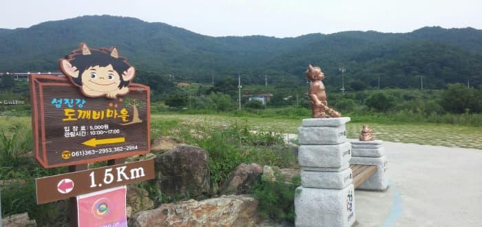 도깨비 마을 입구에서 안내를 담당하고 서있는 도깨비 ⓒ 문화포털기자단 임숙자