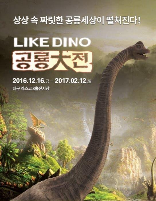 상상 속 짜릿한 공룡세상이 펼쳐진다!  LIKE DINO 공룡대전 2016.12.16금~2017.02.12 일 대구 엑스코 3홀 전시장