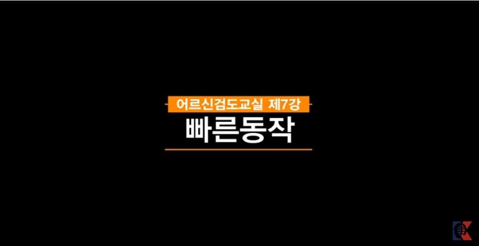 어르신검도교실 동영상 7 빠른동작