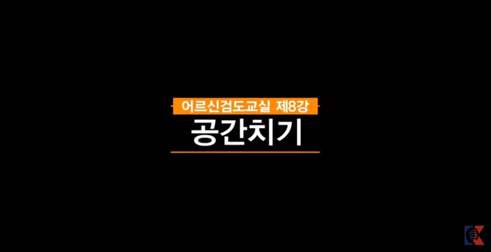 어르신검도교실 동영상 8 공간치기
