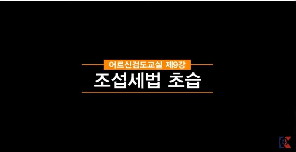 어르신검도교실 동영상 9 조선세법 초습