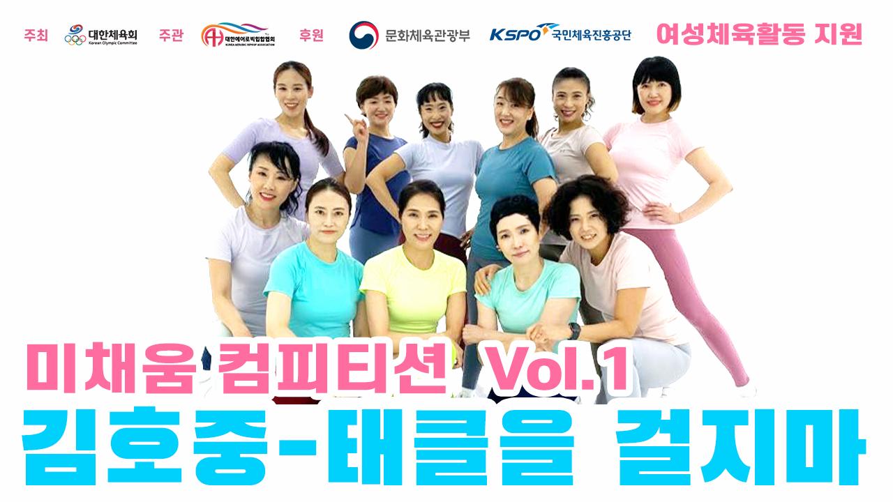 2020 여성체육교실 미채움프로젝트 컴피티션 1강 본문 내용 참조
