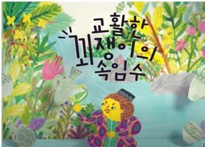 [ACC 온라인 문화예술교육] 놀러와, 이야기 숲으로 - 첫 번째, 교활한 꾀쟁이의 속임수