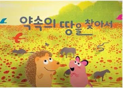 [ACC 온라인 문화예술교육] 놀러와, 이야기 숲으로 - 두 번째, 약속의 땅을 찾아서 본문 내용 참조