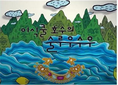 [ACC 온라인 문화예술교육] 놀러와, 이야기 숲으로 세번째, 이식쿨 호수의 술루우수우 본문 내용 참조