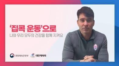 국가대표와 함께하는 집콕운동 - 김진편
