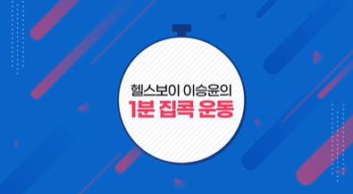 이승윤의 1분 집콕 운동 모음.zip 본문 내용 참조