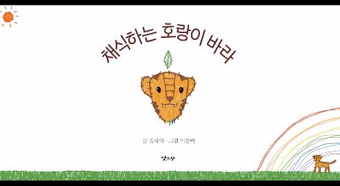 [어린이날 도서관 큰 잔치] 온라인 극장
