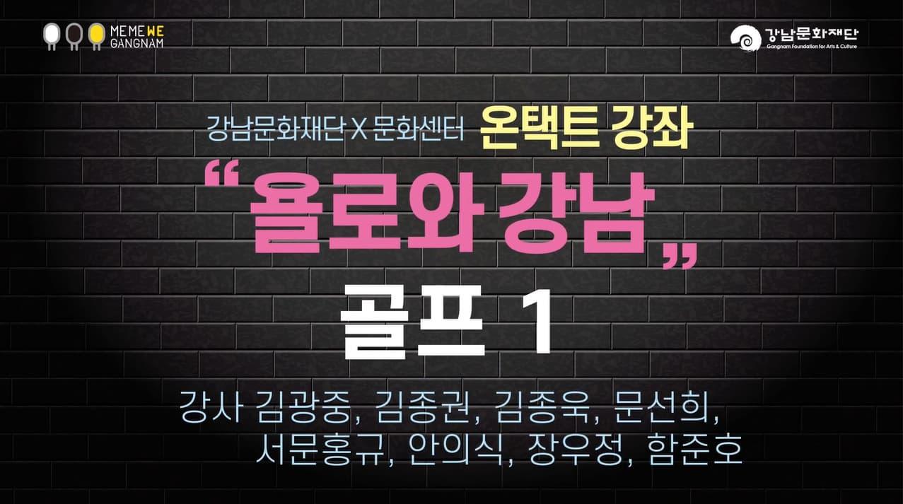 욜로와 강남_골프1