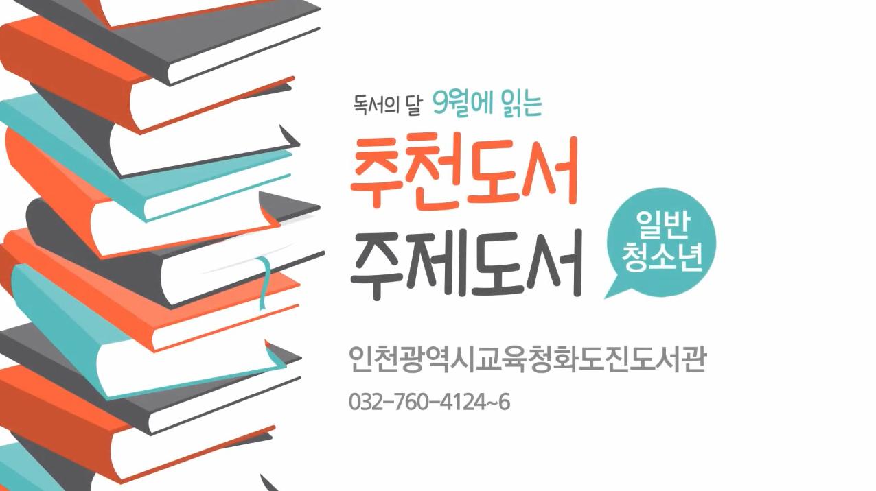 9월 추천도서목록 음악영상 포함 본문 내용 참조