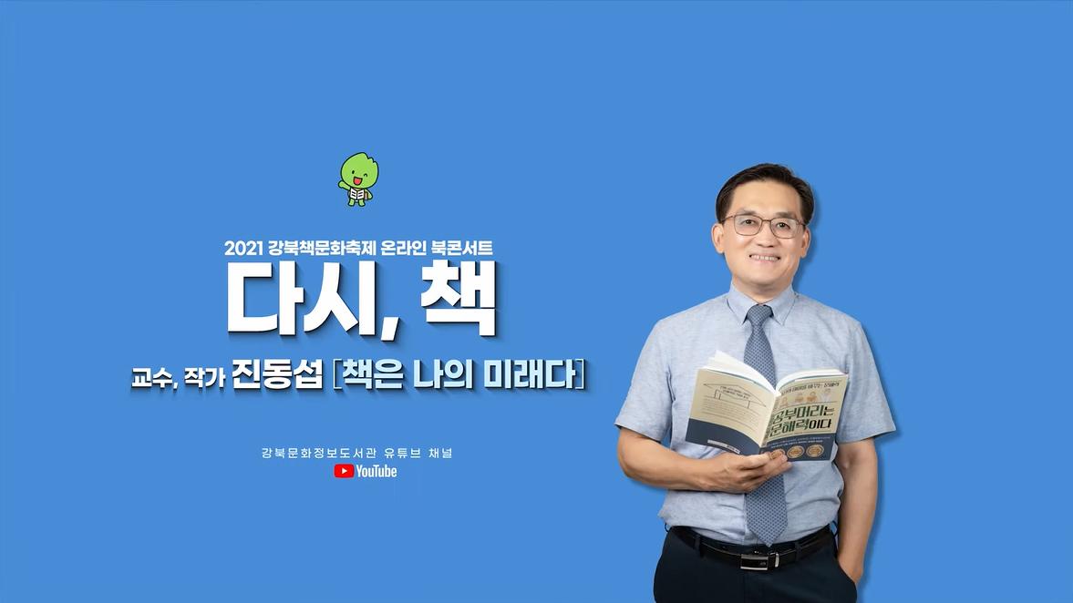 진동섭 작가와의 만남