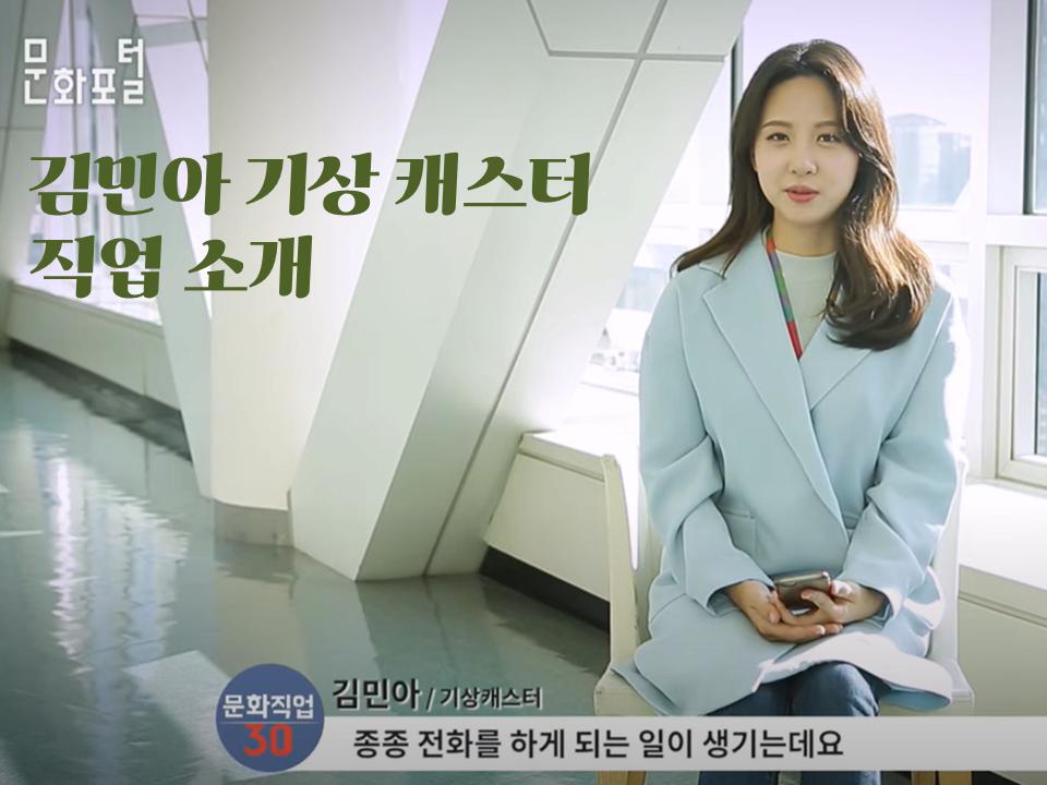 기상 캐스터 직업 소개 본문 내용 참조