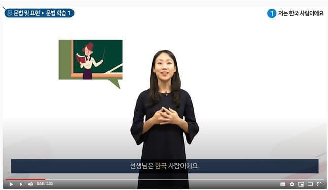 세종학당 한국어 초급과정(문법학습)