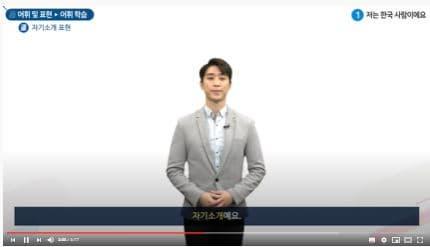 세종학당 한국어 초급과정(어휘학습)