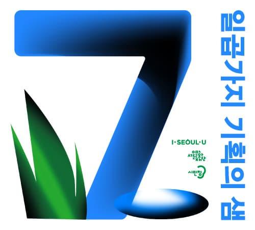 [서울문화재단] 2020 시민청 자율기획 '일곱가지 기획의 샘'