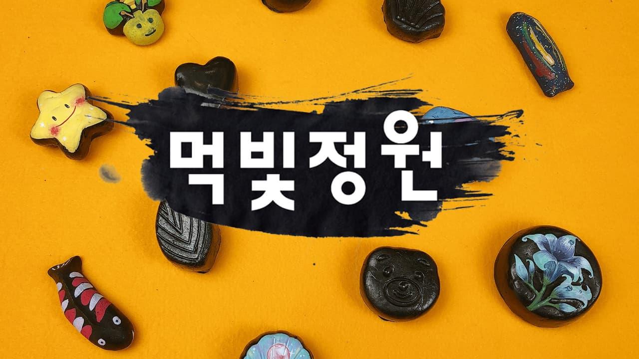 먹 만들기 집콕 프로그램 <먹빛정원>