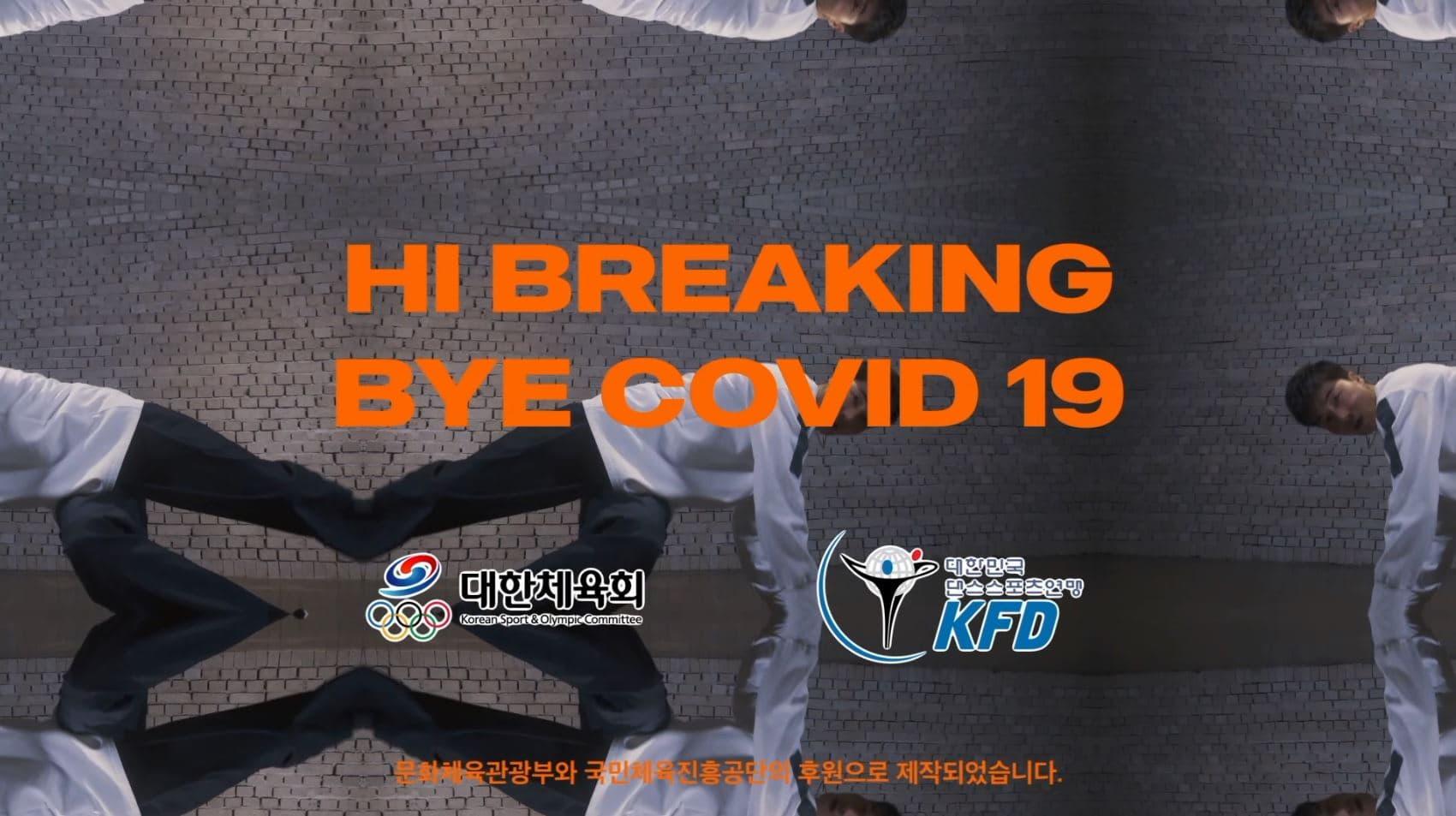 하이 브레이킹 바이 코로나-19 파트1 HI BREAKING BYE COVID-19