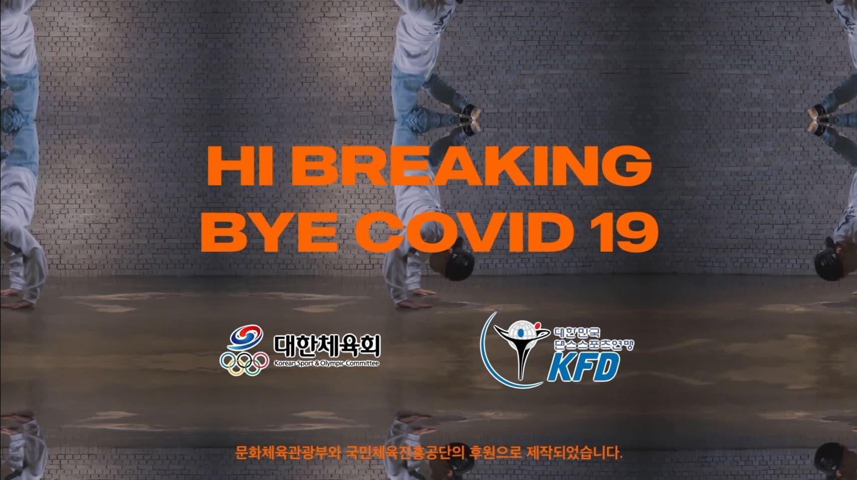 하이 브레이킹 바이 코로나-19 파트2 HI BREAKING BYE COVID-19
