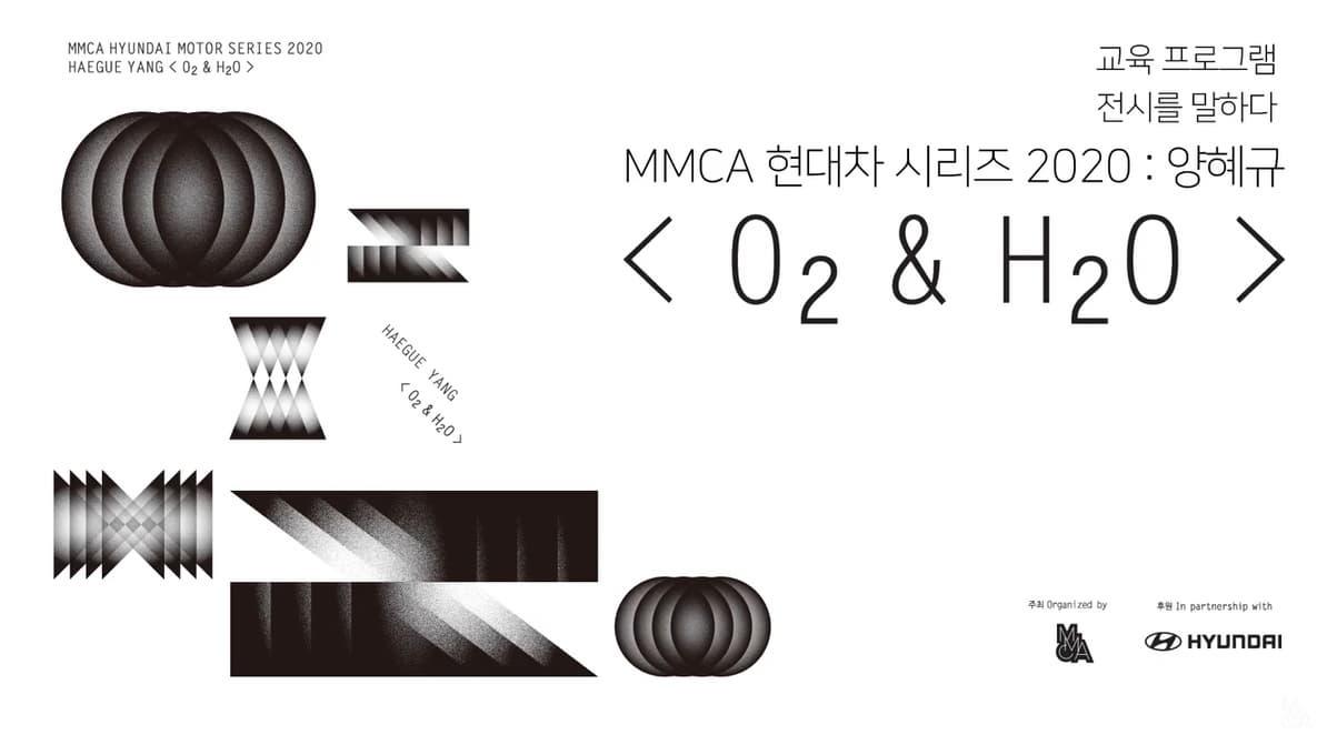 전시를 말하다《MMCA 현대차 시리즈 2020: 양혜규-O₂ & H₂O》
