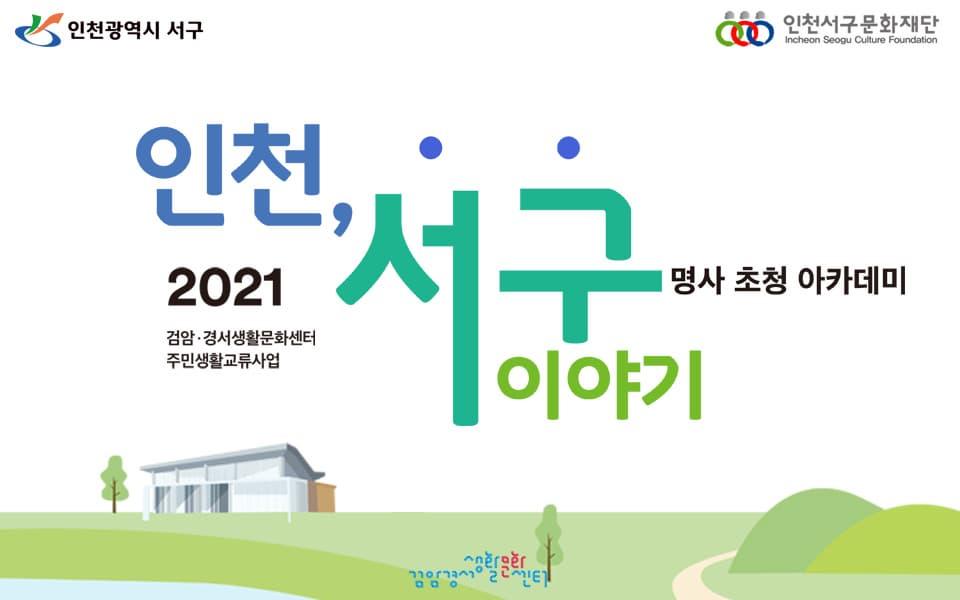 인천서구문화재단 검암경서생활문화센터 <인천,서구이야기>