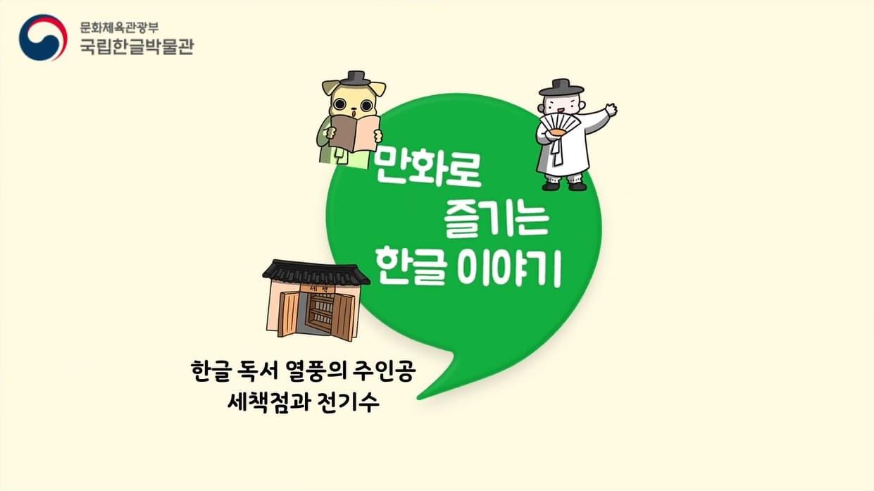 [만화로 즐기는 한글 이야기] 조선시대 한글 소설을 마음껏 즐기는 방법, 세책점과 전기수