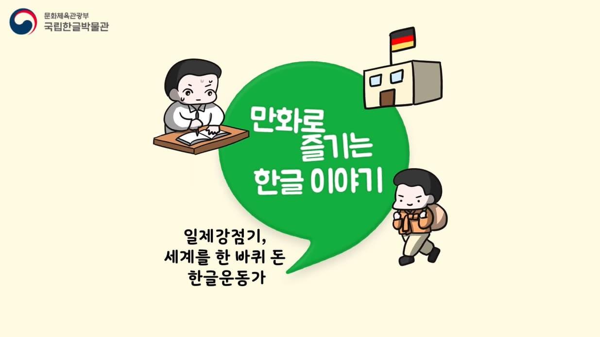 [교육/체험] [만화로 즐기는 한글 이야기] 일제강점기, 세게를 한 바퀴 돈 한글 운동가