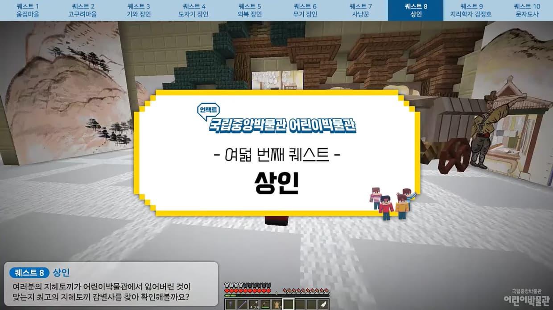 [교육/체험] [어린이박물관] 마인크래프트 퀘스트⑧ 상인, 함께 해 봐요!