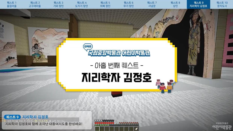 [교육/체험] [어린이박물관] 마인크래프트 퀘스트⑨ 지리학자 김정호, 함께 해 봐요!