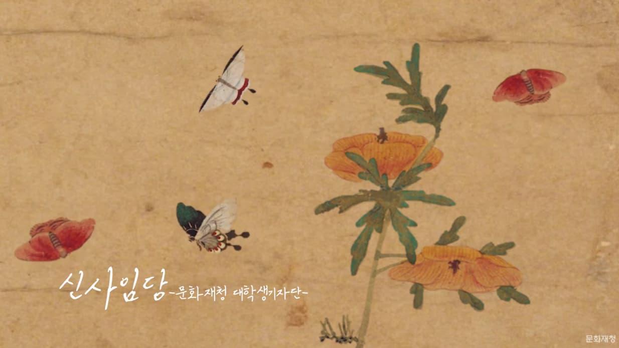 [문화재청 대학생기자단] 신사임당과 초충도