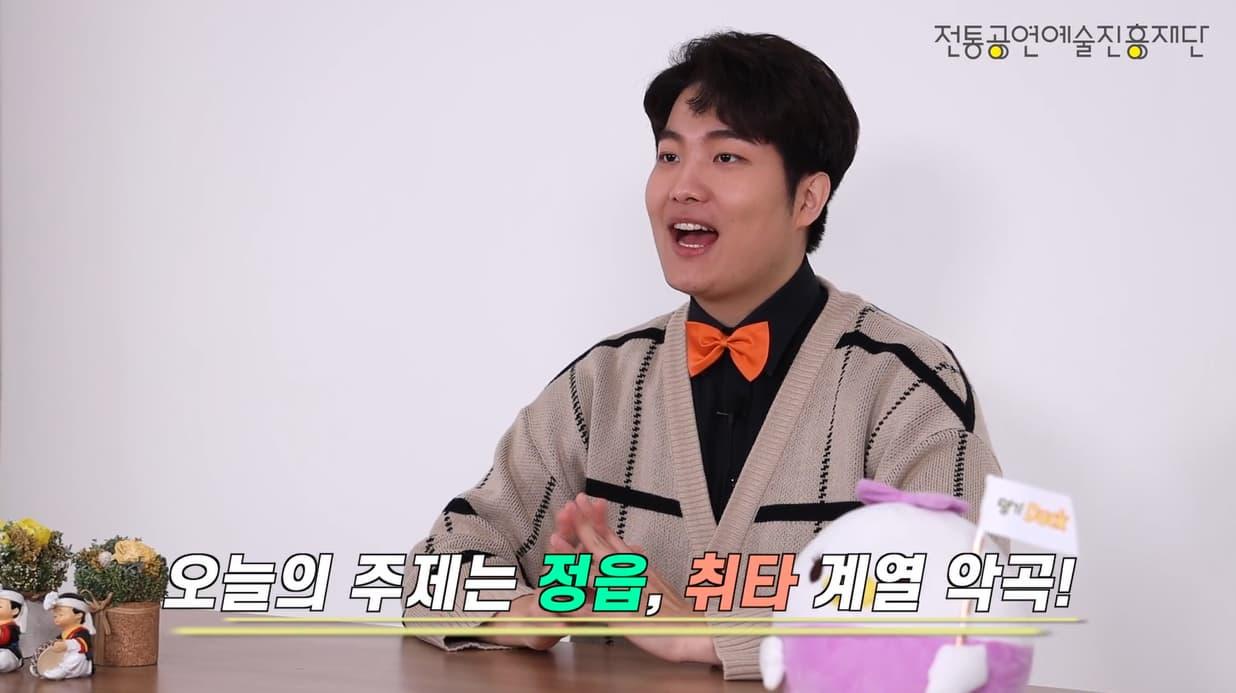 [덩기덕덩TV] 제 13장 정읍 취타계열 악곡 1