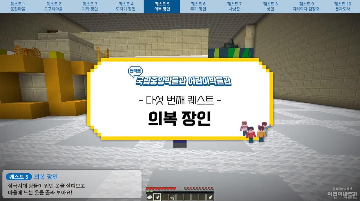 [어린이박물관] 마인크래프트 퀘스트⑤ 의복장인, 함께 해 봐요!