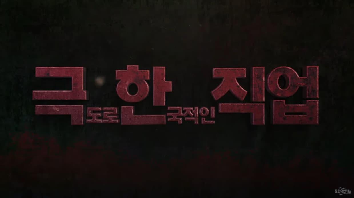 극도로 한국적인 직업 3편 수중문화재발굴조사전문가