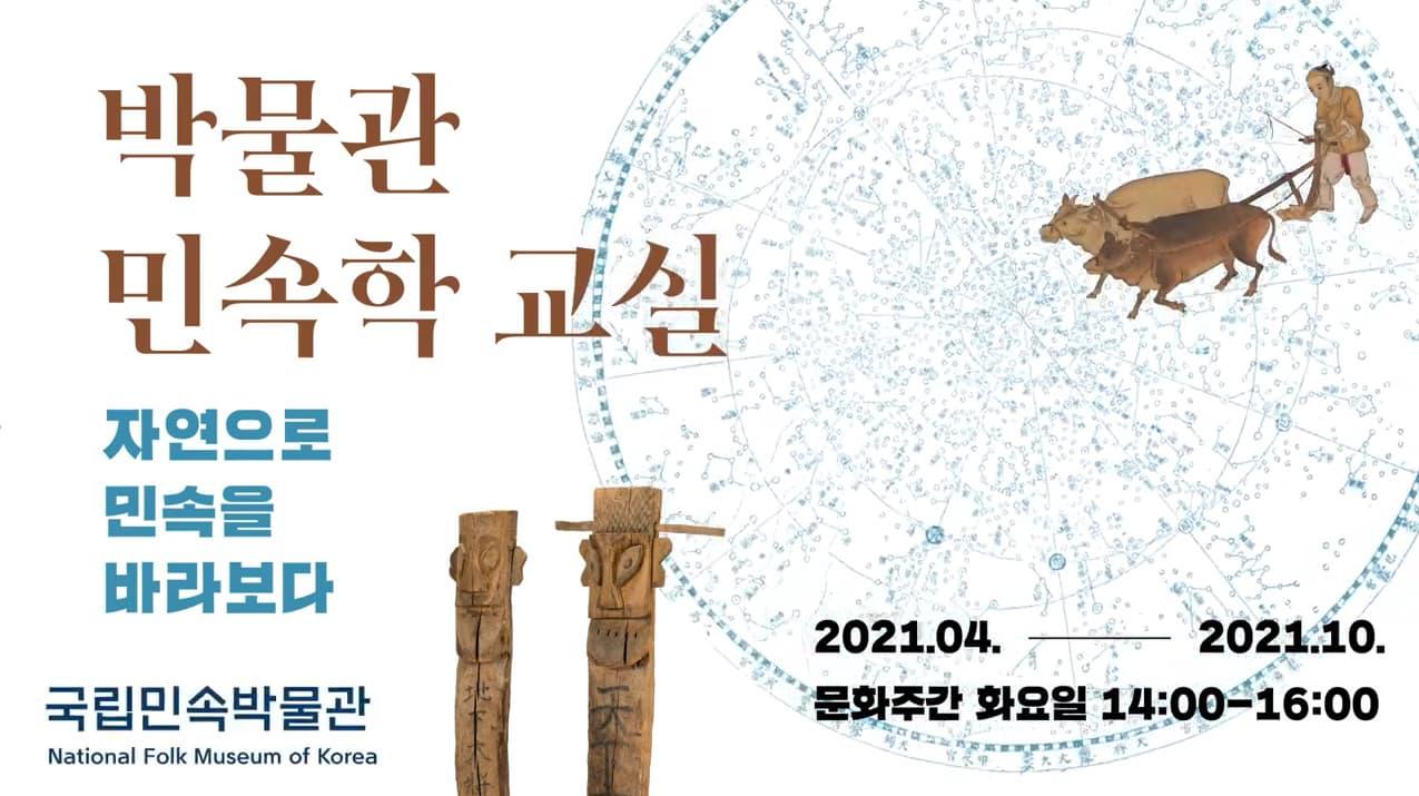 박물관 민속학 교실 - 1강 '한국 민속문화와 자연'