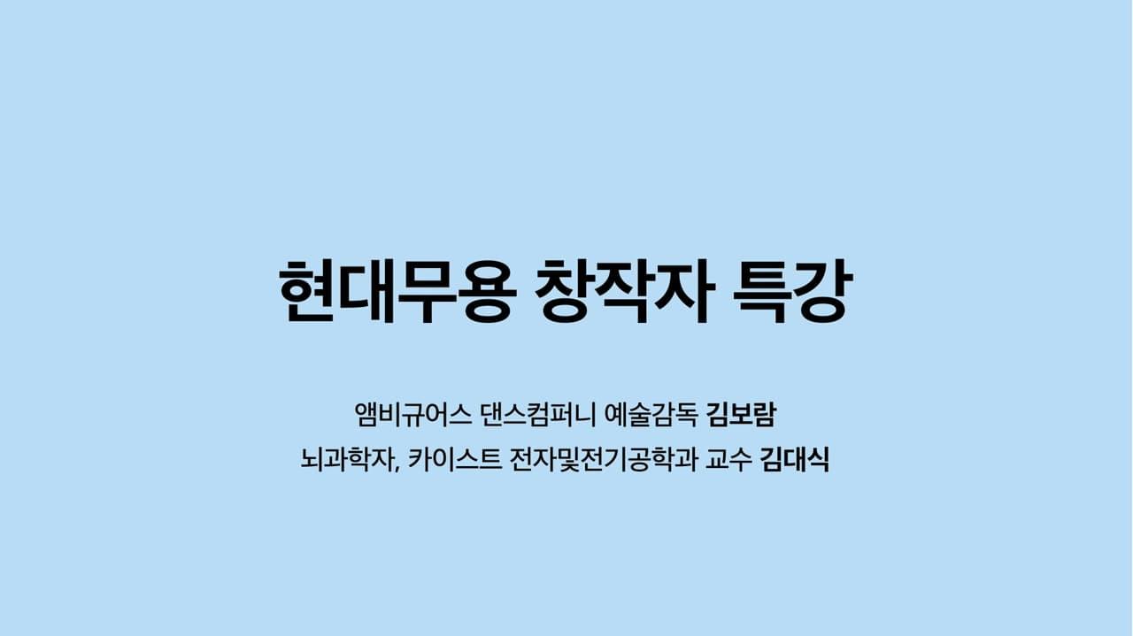 [춤추는 강의실] 앰비규어스 댄스컴퍼니 안무가 김보람 & 뇌과학자 김대식 '현대무용 창작자 특강'
