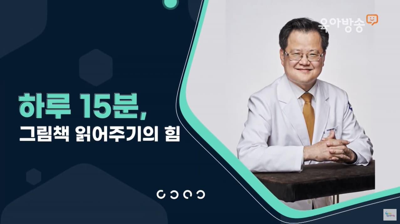 하루 15분 그림책 읽어주기의 힘-김영훈