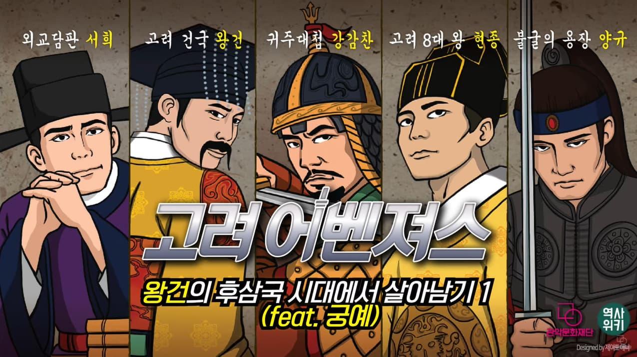 [고려어벤져스] 첫번째 이야기 - 왕건의 후삼국 시대에서 살아남기 1 (feat. 궁예) 본문 내용 참조