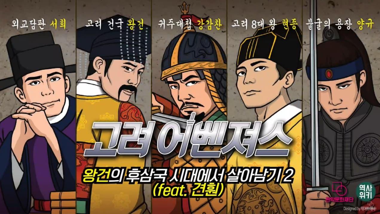 [고려어벤져스] 두 번째 이야기 - 왕건의 후삼국 시대에서 살아남기 2 (feat. 견훤 )  본문 내용 참조