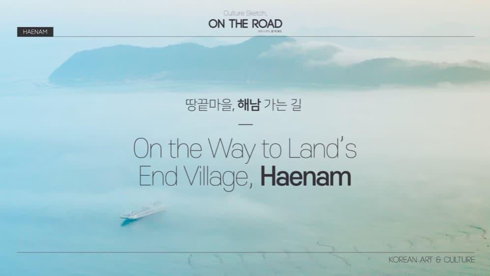 4K 랜선 문화 여행- 해남 Exploring Korean Culture through Virtual Tour ? Haenam 본문 내용 참조