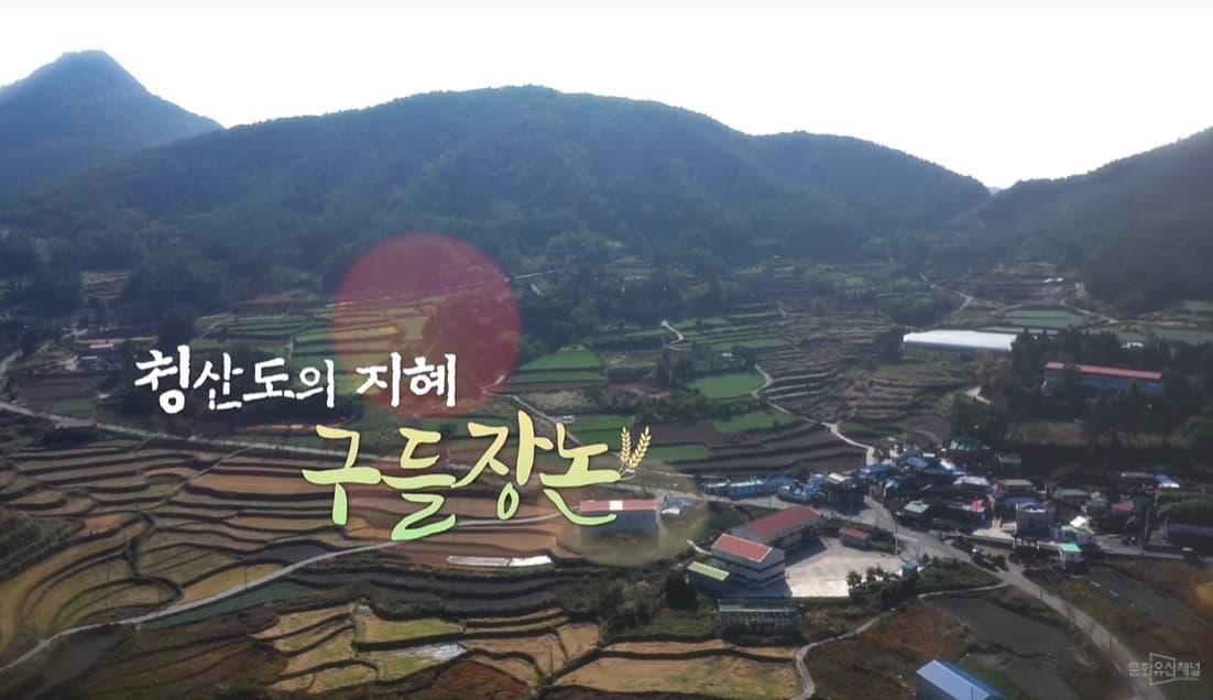 배우 박철민, 섬으로 가다   청산도에서 세계중요농업유산으로 지정된 농업 기술의 핵심은 무엇? 본문 내용 참조