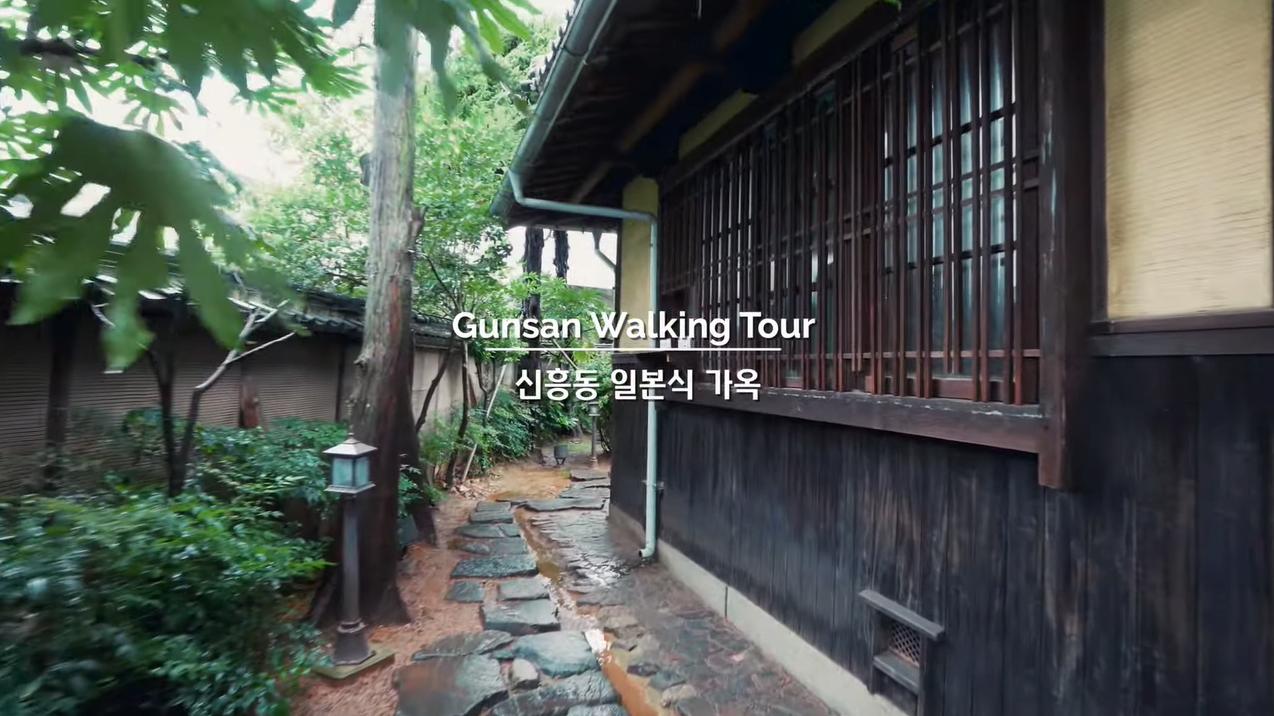 Gunsan Japanese Houses in Sinheung-dong 군산 신흥동 일본식 가옥 워킹 투어