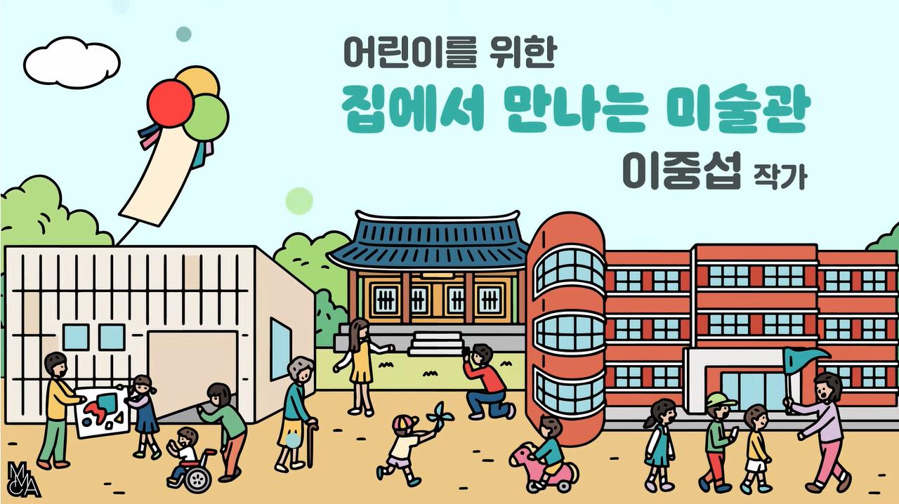집에서 만나는 미술관 | 이중섭 작가 | Art Museum at Home for Children | Lee Jungseop 본문 내용 참조