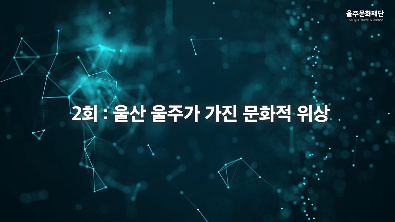 랜선인문학콘서트 역사편 : 한국문화의 정체성 2회