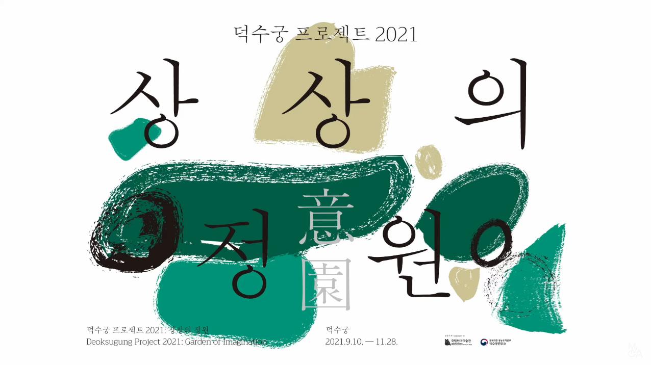 《덕수궁 프로젝트 2021: 상상의 정원》 설치영상 황수로