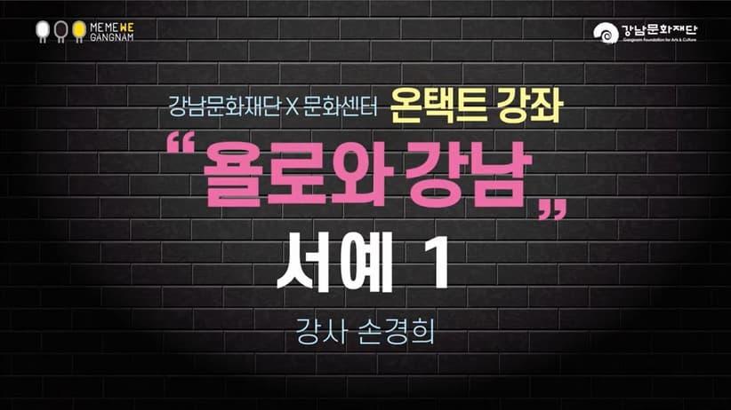 욜로와 강남_서예1