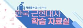 한국근현대사 학습 자료